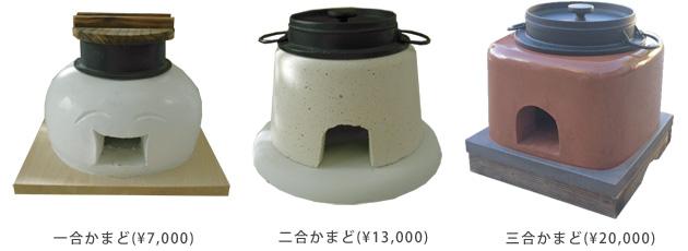 kamado_sample