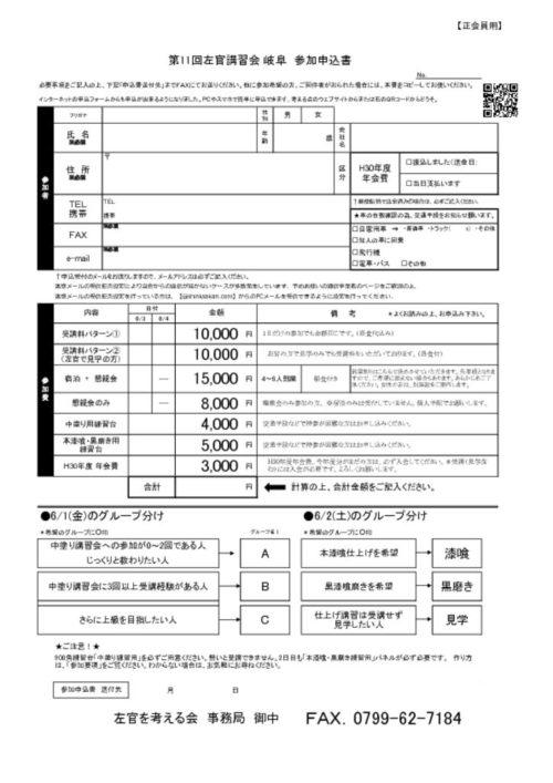 岐阜講習会申込書のサムネイル