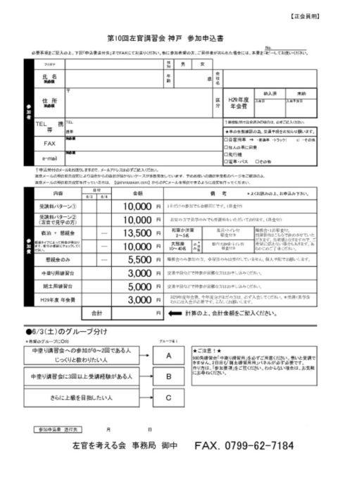 神戸講習申込書のサムネイル