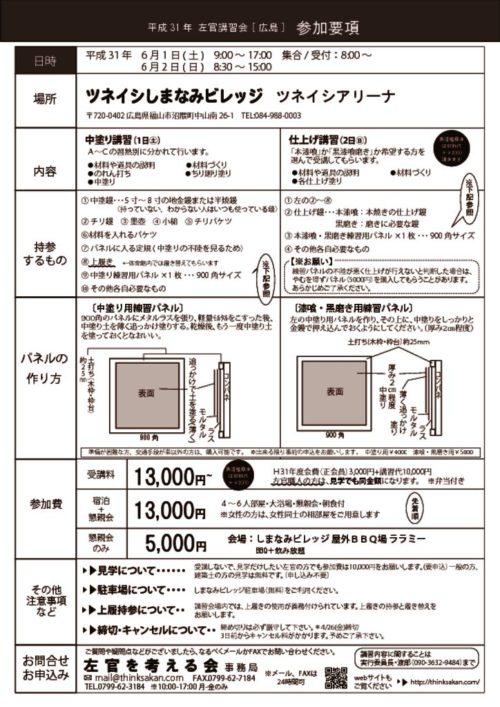 広島参加要項のサムネイル