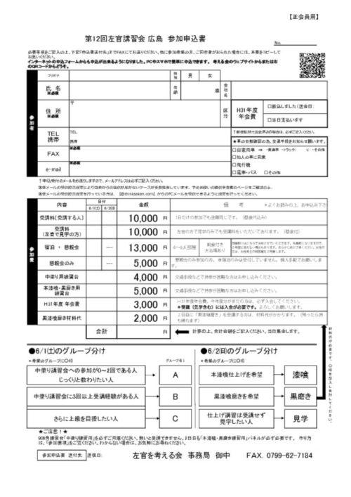 広島講習参加申込書のサムネイル