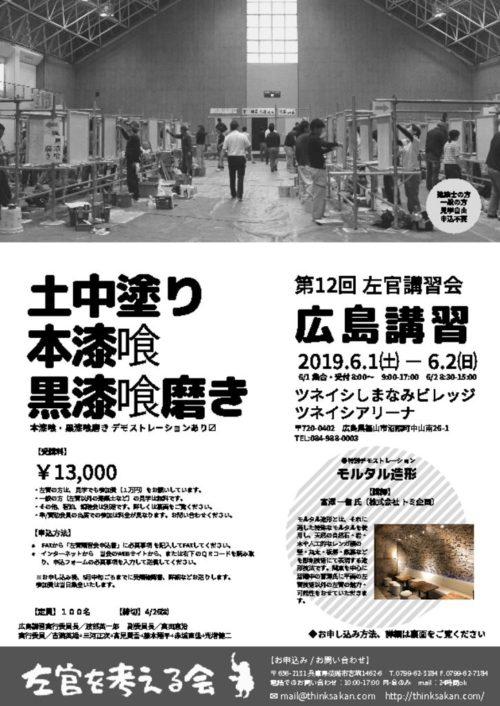 広島講習フライヤー表のサムネイル